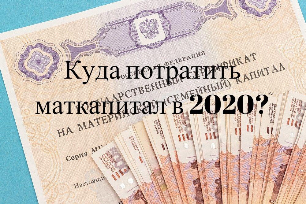 маткапитал 2020